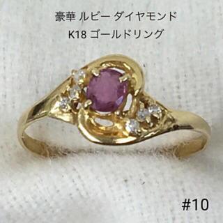鑑定済み 正規品 豪華ルビー ダイヤモンド K18 ゴールドリング 送料込み(リング(指輪))