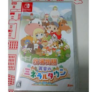 Nintendo Switch - 【新品未開封】牧場物語 再会のミネラルタウン