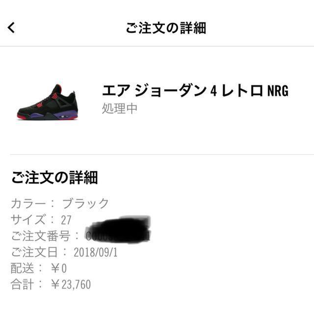 "NIKE(ナイキ)のNIKE AIR JORDAN 4 RETRO NRG ""RAPTORS"" メンズの靴/シューズ(スニーカー)の商品写真"