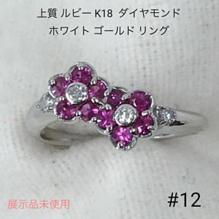 正規品 上質 ルビー K18 ダイヤモンド ホワイト ゴールド リング 送料込み(リング(指輪))