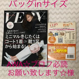 コウブンシャ(光文社)のVERY 11月号 (ニュース/総合)