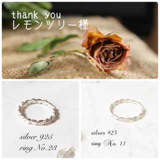 ♡ レモンツリー様専用 ♡(リング(指輪))