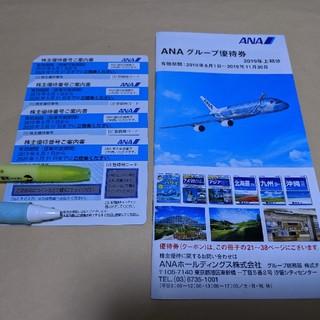 全日本空輸 ANA 株主優待券 50%割引券 新券 4枚セット
