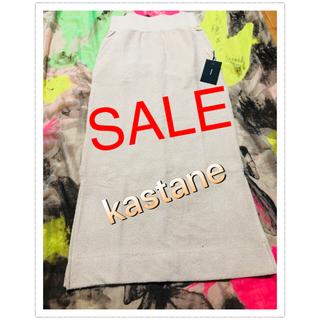 カスタネ(Kastane)のお買い得!新品☆kastaneロングスカート(ロングスカート)