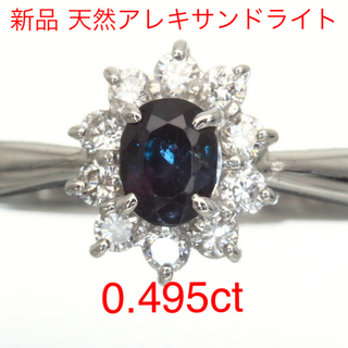 新品 天然アレキサンドライト 約0.5ct ダイヤ付きプラチナリング(リング(指輪))