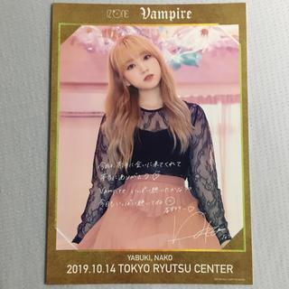 IZ*ONE 矢吹奈子 メッセージカード