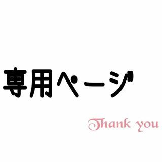 CHANEL - はる様 専用ページ