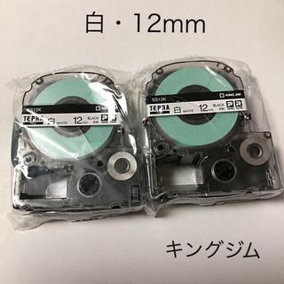 キングジム - テプラテープ 白12mm