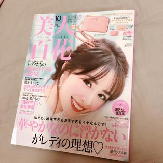 カドカワショテン(角川書店)の美人百花 2019年 10月号 本誌のみ(ファッション)