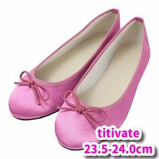 titivate - 【新品】titivate サテン リボン フラット パンプス L ピンク