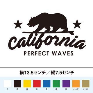 カリフォルニア  完璧な波 ステッカー