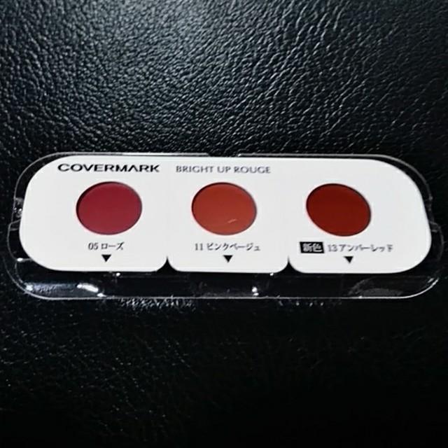 COVERMARK(カバーマーク)のカバーマーク    ルージュ サンプル  3色 コスメ/美容のキット/セット(サンプル/トライアルキット)の商品写真