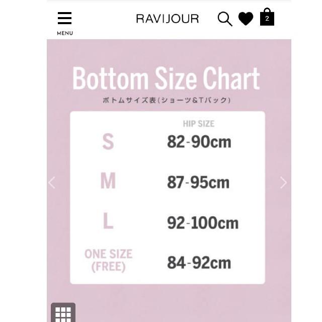 Ravijour(ラヴィジュール)のラヴィジュール ブラショーツセット レディースの下着/アンダーウェア(ブラ&ショーツセット)の商品写真