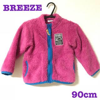 BREEZE - ブリーズ 90cm ボア ブルゾン ピンク ジャンパー アウター ジャケット