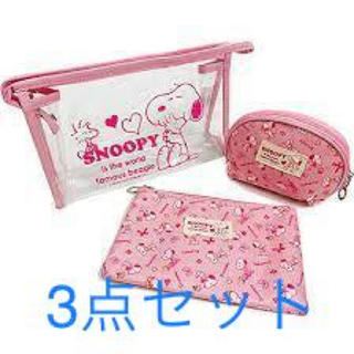 SNOOPY - SNOOPY 3点セット ポーチ ピンク