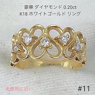 豪華 ダイヤモンド 0.20ct K18 ホワイト ゴールド リング 指輪(リング(指輪))