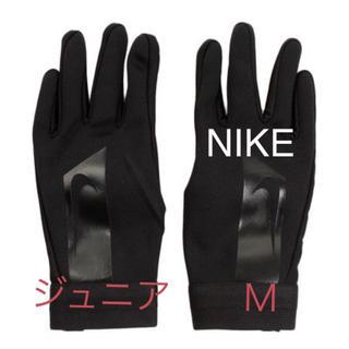 ナイキ(NIKE)のNIKE アカデミー ハイパーウォーム グローブ 手袋(手袋)