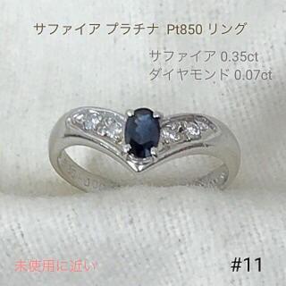 上質 サファイア ダイヤモンド プラチナ Pt850 リング 送料込み(リング(指輪))