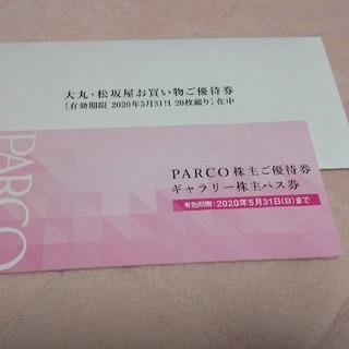 パルコ 株主優待 4000円分