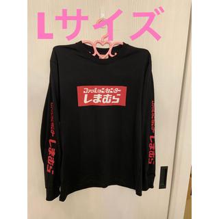 シマムラ(しまむら)のファッションセンターしまむら ロンT 長袖 Tシャツ L ブラック 黒(Tシャツ/カットソー(七分/長袖))