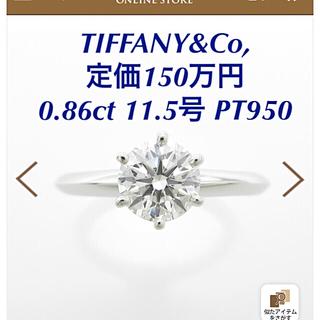 ティファニー(Tiffany & Co.)の定価150万円 0.86ct ティファニー クラッシック ソリティア リング(リング(指輪))