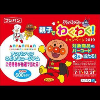 アンパンマン - 【同梱無料】アンパンマン 親子でわくわく!キャンペーン 2019