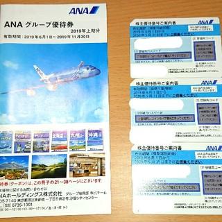ANA(全日本空輸) - ■ANA株主優待券 3枚■おまけ付き■