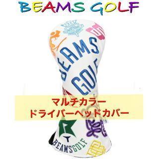 ビームス(BEAMS)の【未開封】BEAMS GOLFドライバーヘッドカバー マルチカラー 新品 完売品(その他)