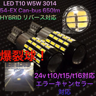 LED T10 W5W 3014 54-EX Can-bus 650lm(汎用パーツ)