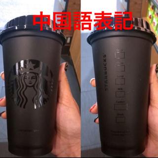 Starbucks Coffee - 海外限定 スターバックス リユーザブルカップ タンブラー ロゴ