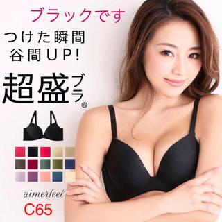 エメフィール(aimer feel)のエメフィール 超盛ブラ ブラック C65 ブラ単品(ブラ)