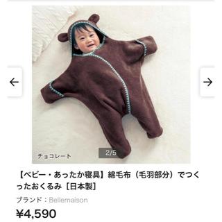 西松屋 - 価格4590円 千趣会 ベビー くまちゃんおくるみ。