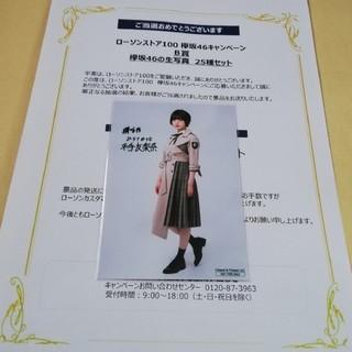 欅坂46(けやき坂46) - 平手友梨奈 生写真 ローソンストア100
