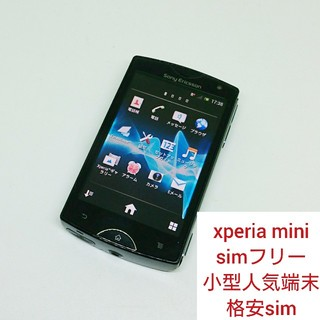 Xperia - SIMフリー★S51SE Xperia mini(OS4.0.4 ICS) 格安