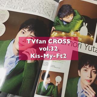 キスマイフットツー(Kis-My-Ft2)のTVfan CROSS vol.32 Kis-My-Ft2(アイドルグッズ)