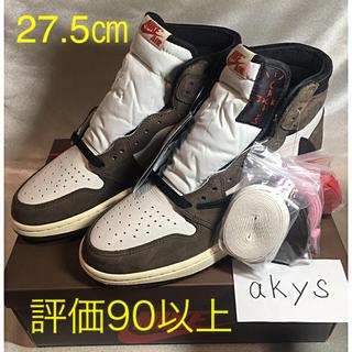NIKE - 27.5㎝ エアジョーダン1  トラヴィススコット 新品 【送料無料】
