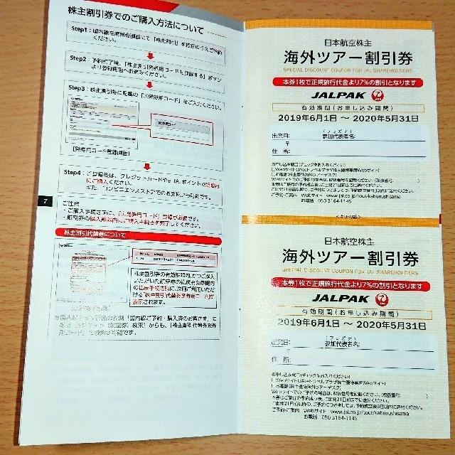 JAL(日本航空)(ジャル(ニホンコウクウ))の■値下げ■JAL 株主優待券3枚■送料無料■おまけ付き■ チケットの乗車券/交通券(航空券)の商品写真