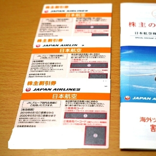 JAL(日本航空) - ■JAL 株主優待券3枚■送料無料■おまけ付き■