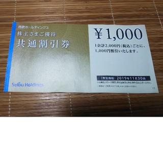 西武鉄道 共通割引券10000円分