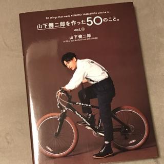三代目 J Soul Brothers - 山下健二郎を作った50のこと。Vol.②