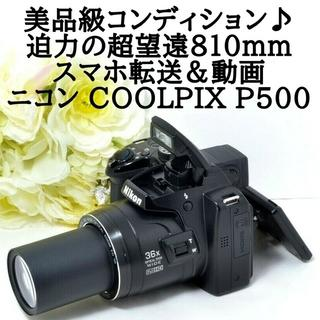 Nikon - ★美品級&スマホ転送★超望遠810mm★ニコン COOLPIX P500