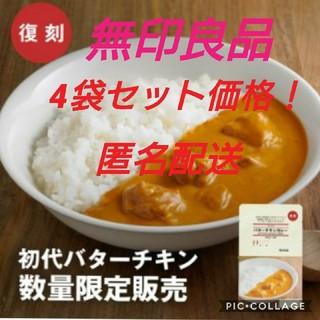 ムジルシリョウヒン(MUJI (無印良品))の無印良品 MUJI  レトルトカレー 4袋(レトルト食品)