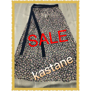 カスタネ(Kastane)の値下げ❗️新品☆kastane巻きスカート(ロングスカート)
