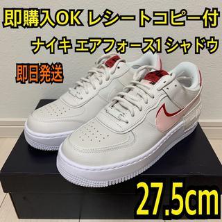 NIKE - 即購入OK 黒タグ付 27.5cm ナイキ エアフォース1 シャドウ