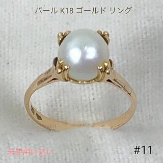 鑑定済み パール K18 ゴールド リング 指輪 送料込み(リング(指輪))