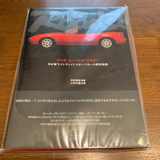 マツダ/ユーノスロードスター : 日本製ライトウェイトスポーツカーの開発物語(車/バイク)