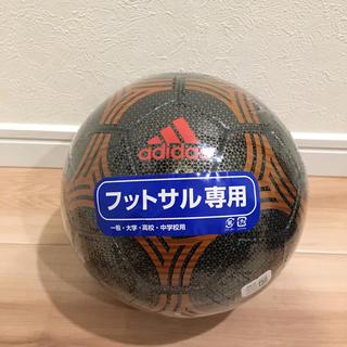 新品 アディダス フットサルボール