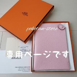 Hermes - PINKY-007様専用