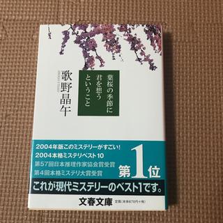 葉桜の季節に君を想うということ(ノンフィクション/教養)