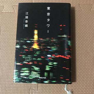 東京タワー 江國香織(文学/小説)